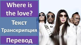 Black Eyed Peas Where Is The Love текст перевод транскрипция