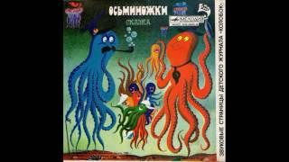 �������� ���� Осьминожки. Сказка. Звуковые страницы детского журнала Колобок. М52-42645.1980 ������