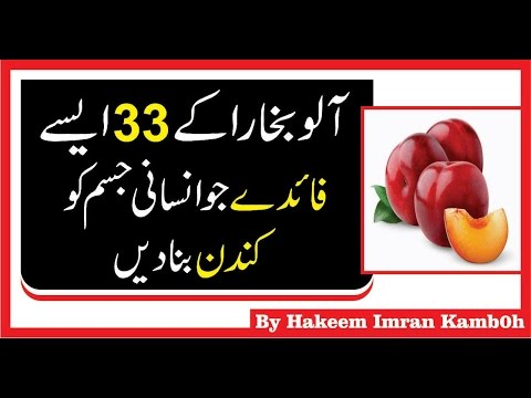 Aloo Bhukhara Kay Lajawb Faidee آلو بخارا کے لاجواب فائدے