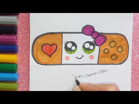رسم ضمادة للاطفال لطيفة تعليم الرسم للأطفال الصغار بالخطوات Youtube