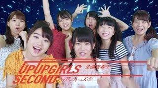 アップアップガールズ(2) - 全部青春!
