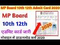 MP Board 10th 12th Admit Card 2020 Download | Mp Board 10th 12th Admit Card kaise download kare |