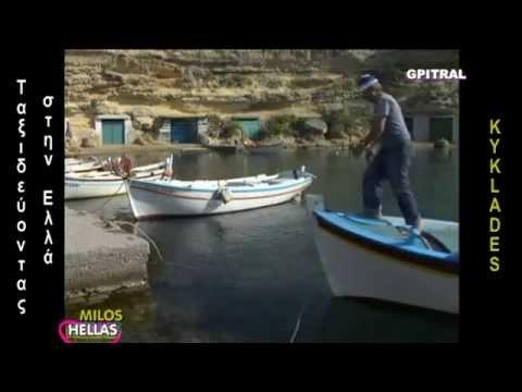 Μήλος Milos Greek Islands Travel Tour Guide