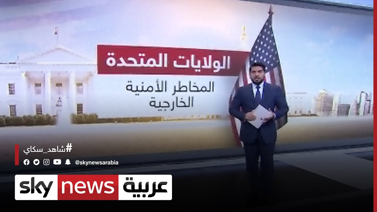 الولايات المتحدة.. المخاطر الأمنية الخارجية  - نشر قبل 45 دقيقة