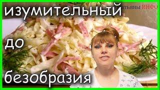 """Вкусный до БЕЗОБРАЗИЯ и простой до ИЗУМЛЕНИЯ салат """"НЕЖНОСТЬ""""!!!"""