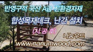 인제 00중학교 친환경 합성목재 데크, 난간 설치 공사…