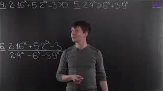 Алгебра, 10 класс   Показательные неравенства