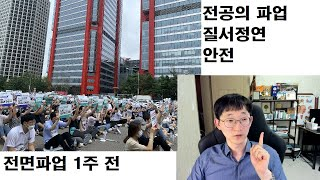 전공의 파업 여의도 집회 성공적; 전면 파업으로 확대?