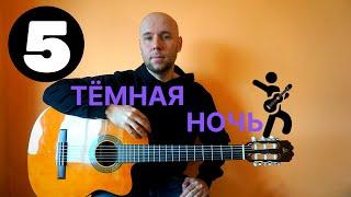 Темная ночь - фингерстайл гитара урок (часть 5)