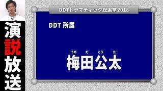 梅田公太  演説放送【DDTドラマティック総選挙2018】