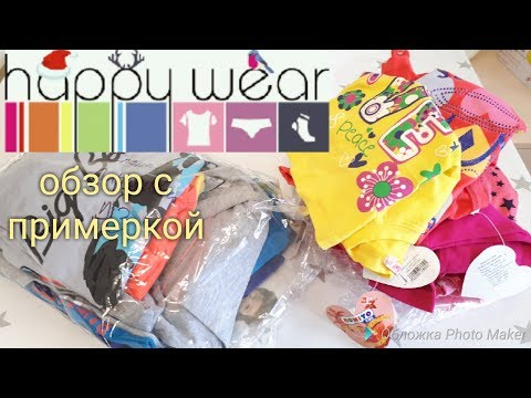 HAPPYWEAR/Обзор детской одежды с примеркой/совместные покупки
