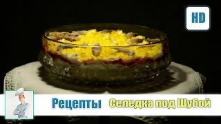 ОЧЕНЬ вкусный рецепт - Селедки под Шубой
