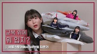가을 준비 끝! 서울스토어 40만원 쇼핑 하울  | 언…