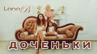 Lana B  - Доченьки (Премьера клипа )