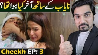 Cheekh Episode 3 Teaser Promo Review | ARY Digital Drama #MRNOMAN