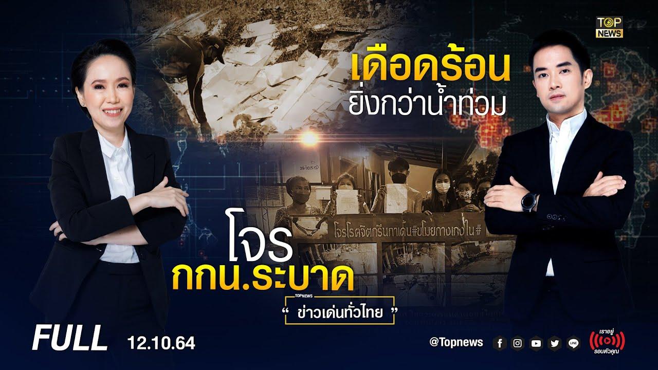ข่าวเด่นทั่วไทย   12 ต.ค. 64   FULL   TOP NEWS
