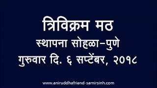 त्रिविक्रम मठ पुणे स्थापना सोहळा  । Trivikram Math Inauguration | Pune