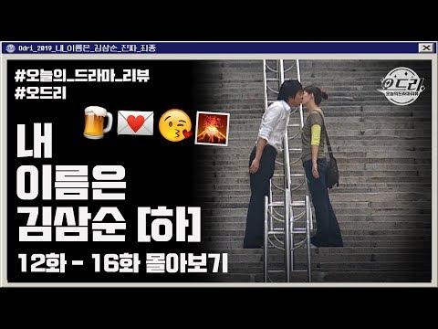 """내 이름은 김삼순 [하] """"자꾸 생각나서 미치겠어."""" 김선아를 향한 현빈의 고백ㅣ오드리:오늘의 드라마 리뷰"""