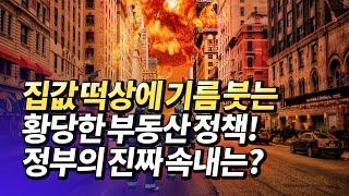 5.6부동산대책과 서울 부동산 전망 2020 - 집값이…