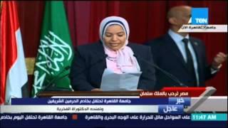 مراسم منح الدكتوراه الفخرية للملك سلمان بن عبدالعزيز من جامعة القاهرة