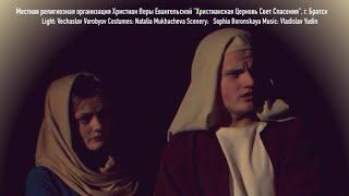 Христианское видео