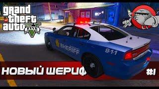 GTA 5 LSPDFR  - Новый шериф (Sheriff RP #1)