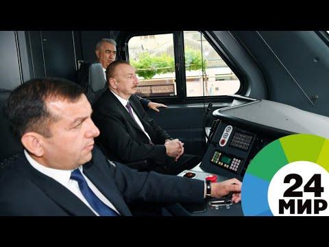 Алиев открыл комплекс железнодорожного вокзал в Баку - МИР 24