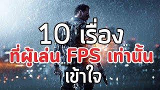 10 เรื่องที่คนเล่นเกม FPS เท่านั้นจะเข้าใจ