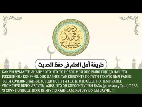 Метод ахлю аль-ильм в заучивании хадисов