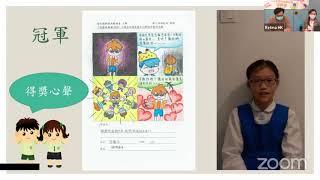 Publication Date: 2021-01-20 | Video Title: 「視覺無障礙2020」小學生四格漫畫及心聲語句創作比賽 —
