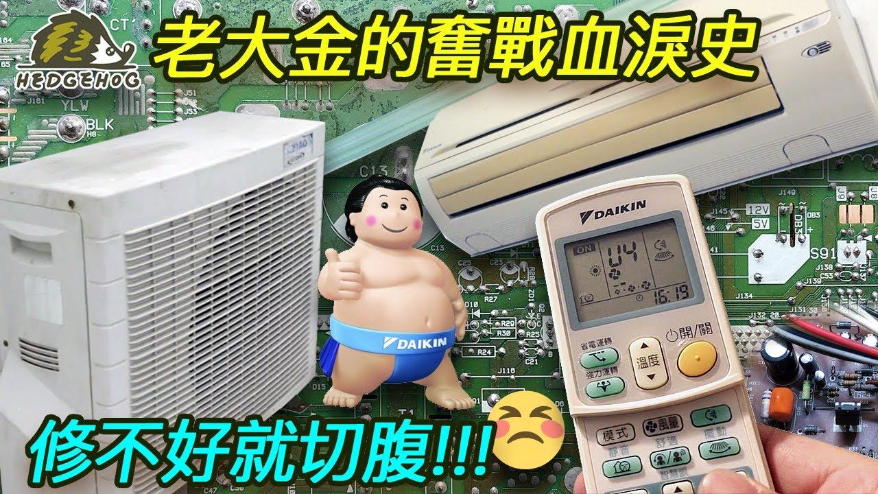 老大金的奮戰血淚史/The struggle of Daikin PCB repair【Hedgehog刺蝟幫】