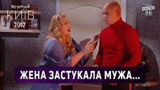 Жена застукала мужа с Дедом Морозом | Новогодний Вечерний Киев 2017