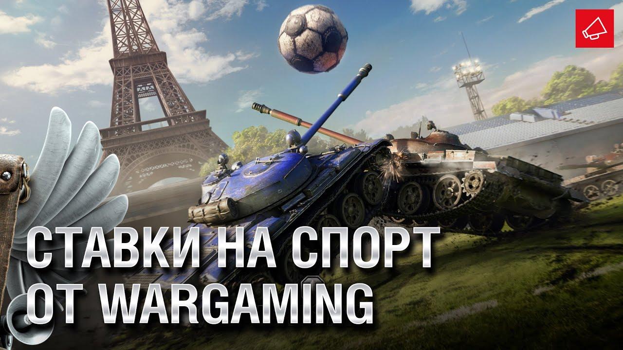 World of tanks ставки на футбол бк лига ставок фнл