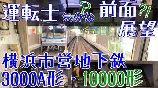 横浜市営地下鉄 運転士気分になれる?! 前面展望 ? 動画【ブルーライン 3000A形 : グリーンライン 10000形】