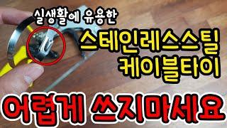 [제품소개]스텐케이블타이를 가장쉽게 쓸수있는방법...!…