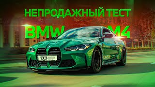 D3 BMW M4 Непродажный Тест(Уберите от Экрана Детей!)