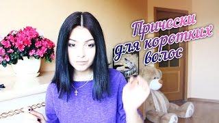 видео как собрать короткие волосы