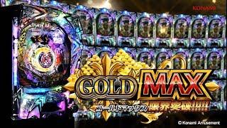 【公式】『ゴールドマックス…