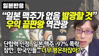 """[일본반응] """"한국은 일본 맥주가 없음 발광할 것이다"""" 그러나? 매출 30토막, 일본네티즌들 """"한국은 도대체......"""" [토픽맨]"""