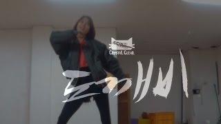 Video Hobgoblin by CLC Easy Mirrored Kpop Dance Tutorial 1 download MP3, 3GP, MP4, WEBM, AVI, FLV Agustus 2017