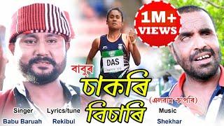 Sakori Bisari | Babu Baruah | Hima Das | Mantu Ali | New Assamese Video Song 2019