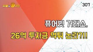 오늘의 코인 307회(181112) 퓨어빗 거래소, 26억 투자금 먹튀 논란?!!