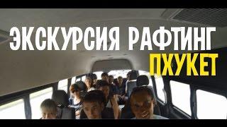 Экскурсии на Пхукете: Рафтинг