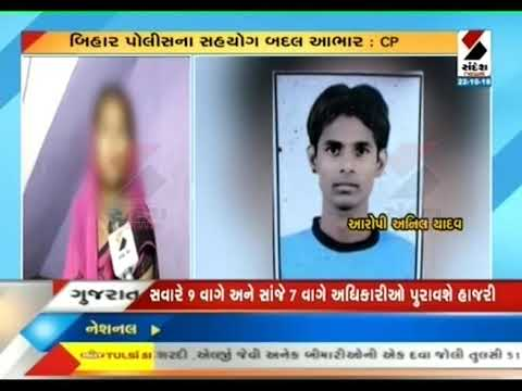 Surat:Case of murder after rape with girl child in Limbayat ॥ Sandesh News
