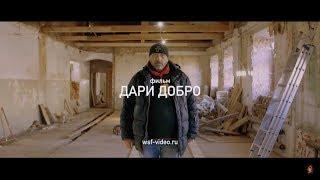 Фильм Дари Добро (полная версия)