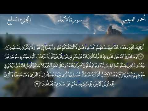 سورة الأنعام كاملة بصوت الشيخ أحمد العجمي