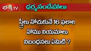 Nomulu Pooja | Rules and Regulations | Dharma Sandehalu | Bhakthi TV