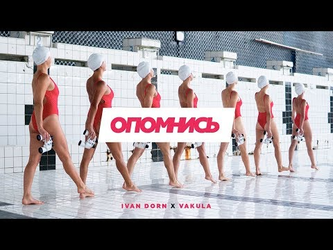 Ivan Dorn feat. Vakula - Опомнись