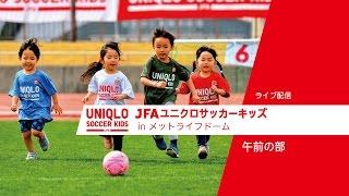 埼玉 午前の部 JFAユニクロサッカーキッズ in メットライフドーム