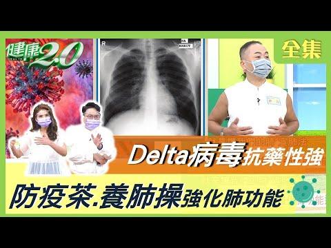印度神童預言 警告7月 Delta病毒 要小心! 新冠後遺症 比發病更可怕! 健康2.0 20210724 (完整版)